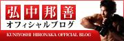 弘中邦佳ブログ